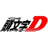 SUPER EUROBEAT presents 頭文字[イニシャル]D Dream Collection