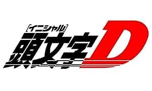 【Amazon.co.jp限定】SUPER EUROBEAT presents 頭文字[イニシャル]D Dream Collection(特典:ステッカー)