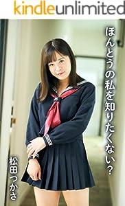 松田つかさ「ほんとうの私を知りたくない?」 ギルドデジタル写真集