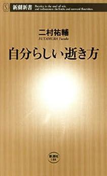 [二村祐輔]の自分らしい逝き方(新潮新書)