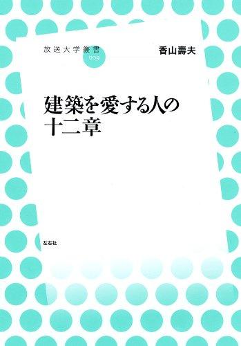 建築を愛する人の十二章 (放送大学叢書)