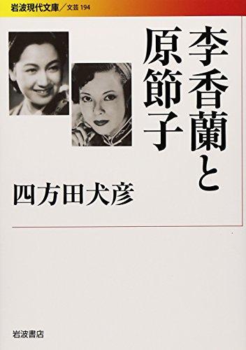 李香蘭と原節子 (岩波現代文庫)の詳細を見る