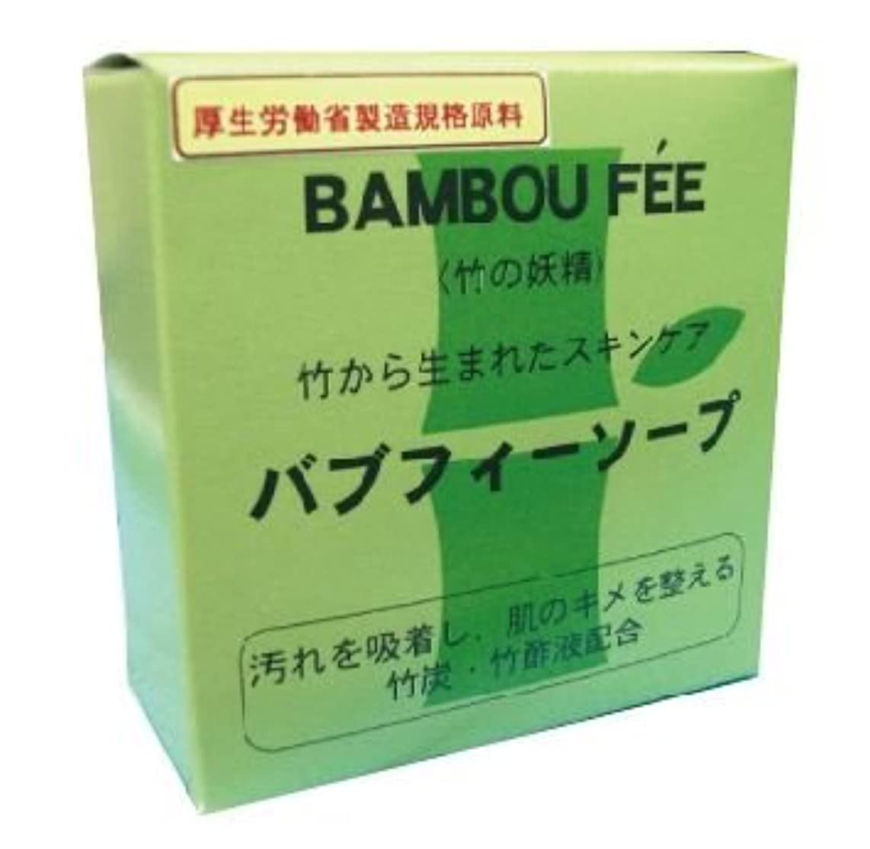 口ひげ全能必要とする竹炭石鹸 バブフィーソープ