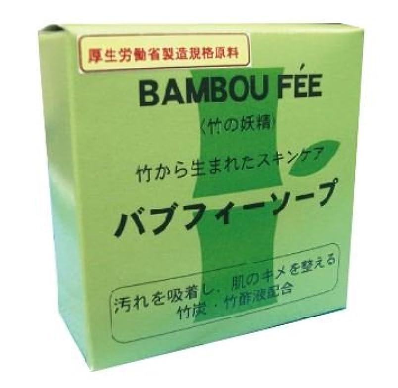 バトル強風頼む竹炭石鹸 バブフィーソープ