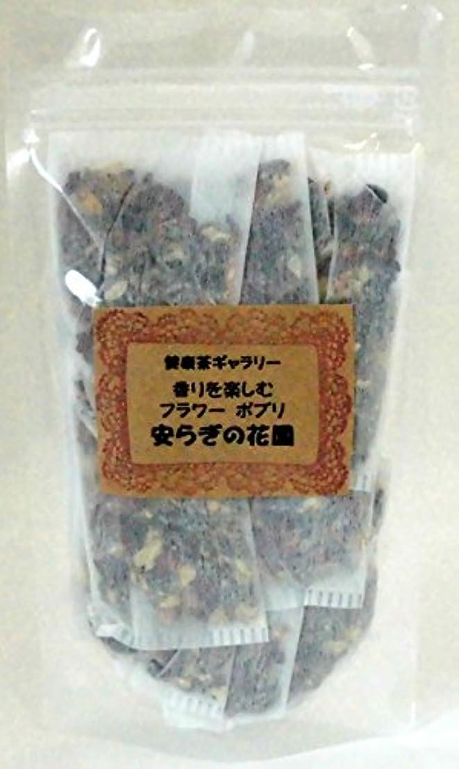 フラワー ポプリ【安らぎの花園】 (3g×8袋)【郵便対応サイズ】【ラベンダー ローズ ジャスミン の 香り 香り袋 香袋 匂い袋】