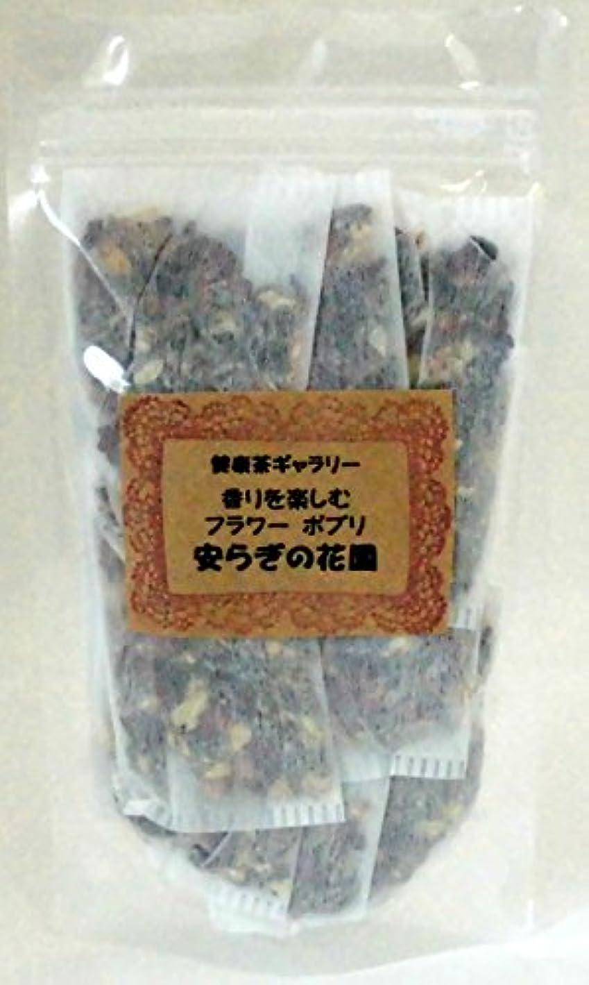 療法親であることフラワー ポプリ【安らぎの花園】 (3g×8袋)【郵便対応サイズ】【ラベンダー ローズ ジャスミン の 香り 香り袋 香袋 匂い袋】