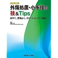 改訂第2版 外傷処置・小手技の技&Tips−はやく,要領よく,きれいに仕上げる極意