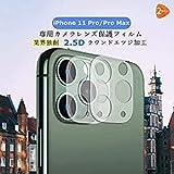 【2020改良モデル・2枚入り】MIYOSA iPhone 11 Pro・iPhone 11 Pro Max カメラフィ…