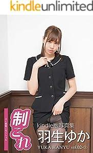 制これOL制服これくしょん羽生ゆか vol.02②