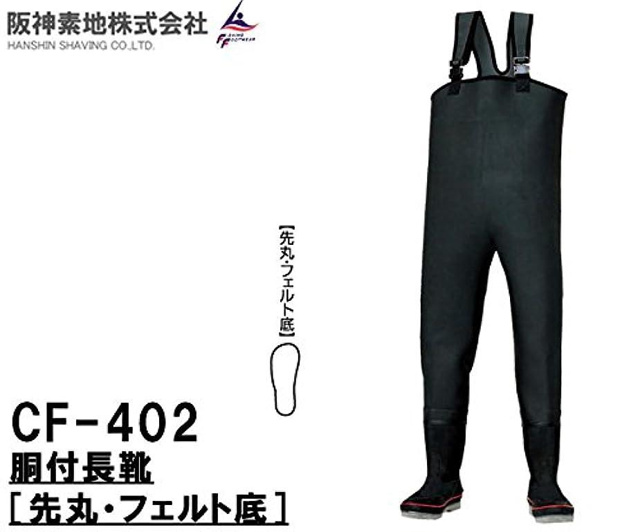 冒険者締め切り玉阪神素地(ハンシンキジ) CF402 胴付長靴 (先丸?フェルト底)ウェーダー