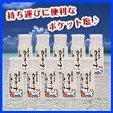 沖縄海塩・ぬちまーすマイソルト 30gの10本セット-ぬちまーす