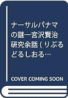 ナーサルパナマの謎―宮沢賢治研究余話 (りぶるどるしおる 73)
