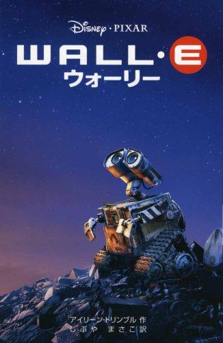 WALL・Eウォーリー (ディズニーアニメ小説版)の詳細を見る