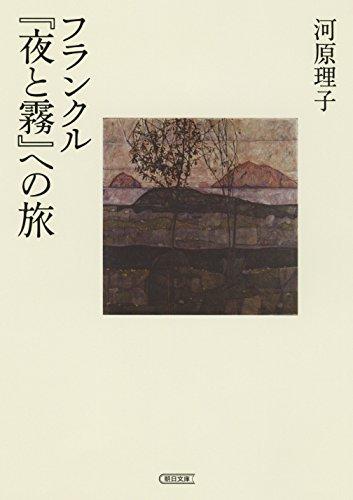 フランクル『夜と霧』への旅 (朝日文庫)の詳細を見る