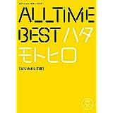 秦基博 オフィシャル・ギター・スコア/All Time Best ハタモトヒロ〈はじめまして版〉