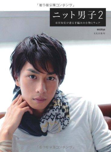 ニット男子2  市川知宏が着る手編みの小物とウェア