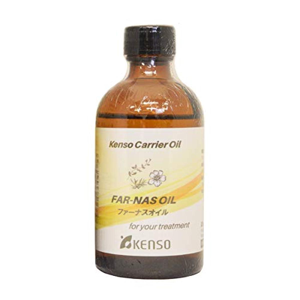 複雑な毛細血管時代遅れケンソー ファーナスオイル 100ml (健草医学舎 植物油)