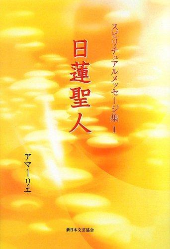 日蓮聖人 (スピリチュアルメッセージ集 1)