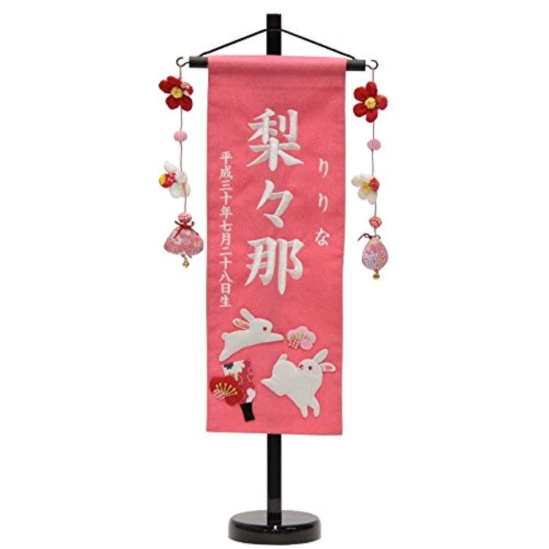 【名前旗】押絵親子うさぎピンク【特中】高さ56cm 18name-yo-3【白糸刺繍名入れ】