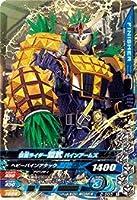 ガンバライジング2弾/2-003仮面ライダー鎧武 パインアームズ R