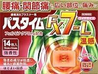 【第2類医薬品】パスタイムFX7-L温感 14枚 ×3 ※セルフメディケーション税制対象商品