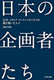 日本の企画者たち ~広告、メディア、コンテンツビジネスの礎を築いた人々~