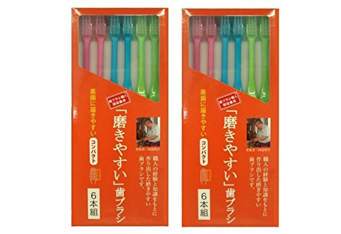 シェルター転用香港磨きやすい歯ブラシ 6本組 コンパクトタイプ×2個セット