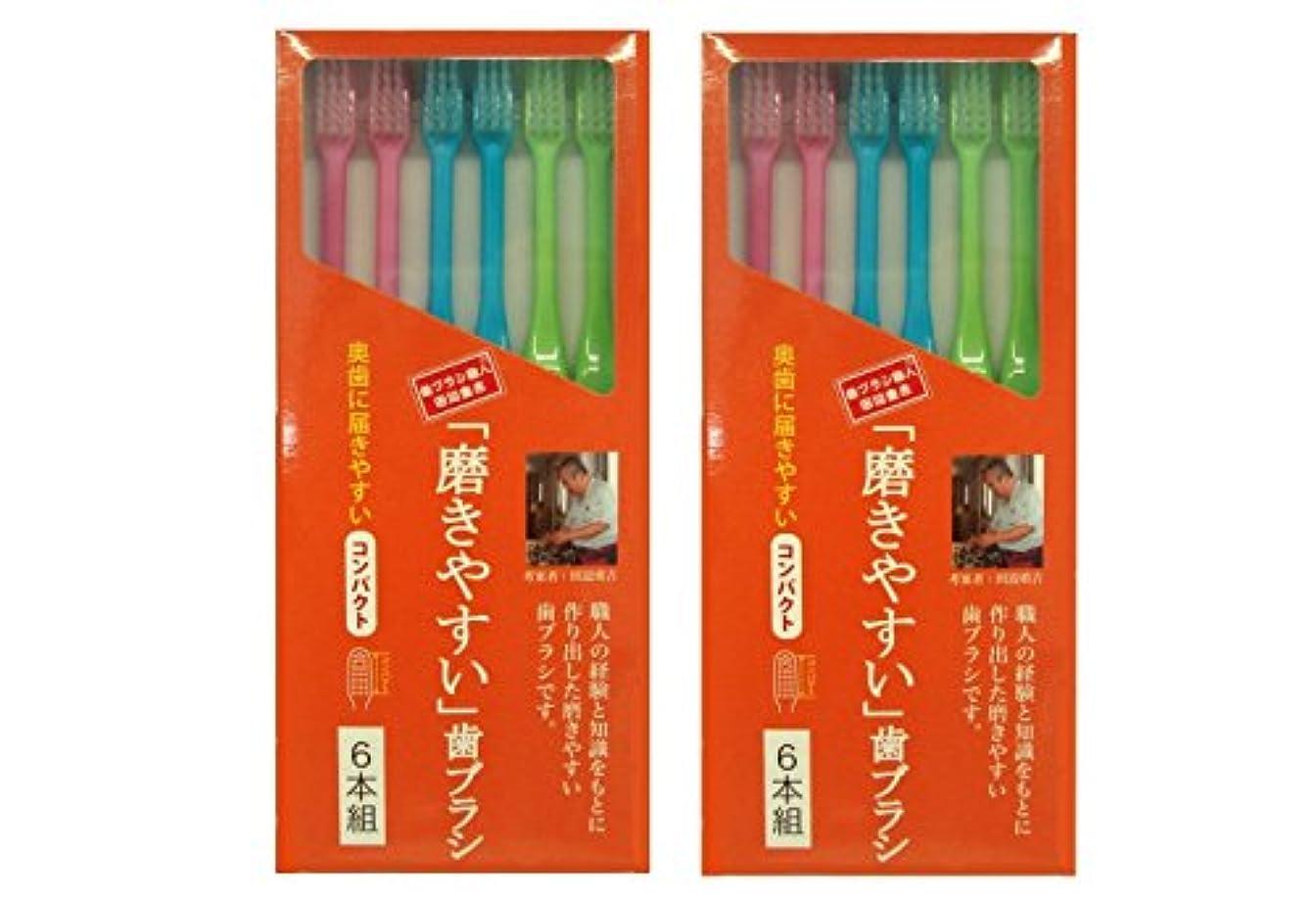 難しいオーブン猛烈な磨きやすい歯ブラシ 6本組 コンパクトタイプ×2個セット