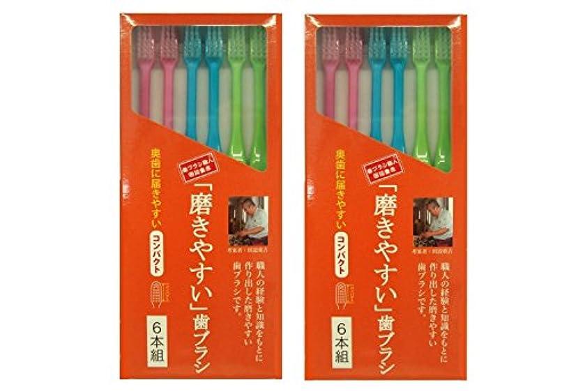 ダイエット発症フットボール磨きやすい歯ブラシ 6本組 コンパクトタイプ×2個セット