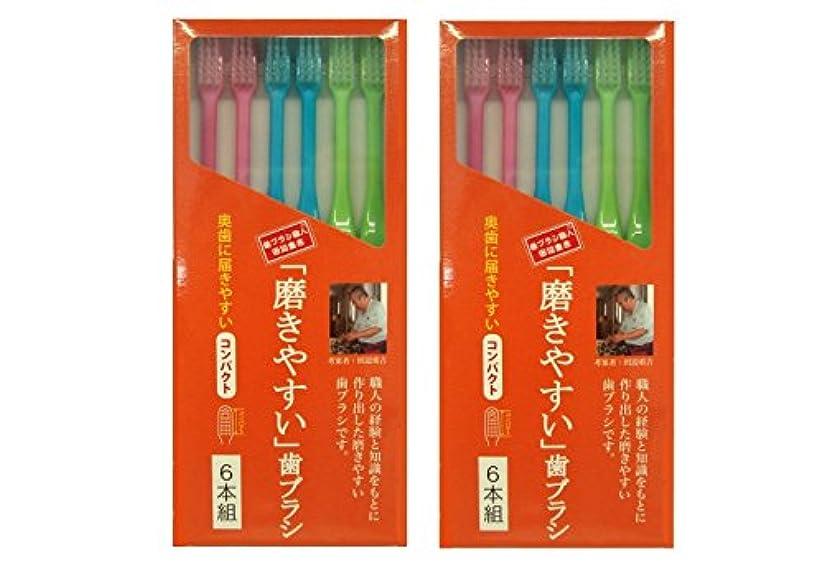 インシデント自発的コロニアル磨きやすい歯ブラシ 6本組 コンパクトタイプ×2個セット