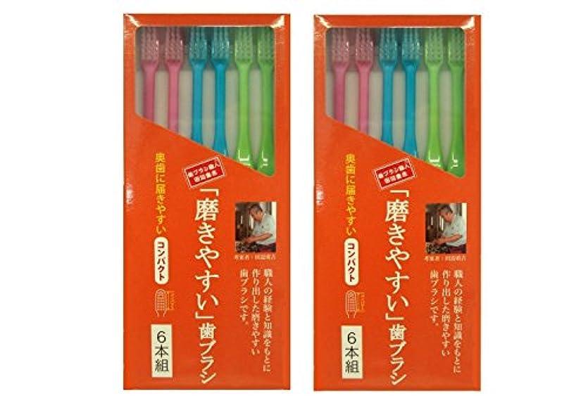 スケート足枷口述する磨きやすい歯ブラシ 6本組 コンパクトタイプ×2個セット