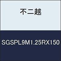 不二越 切削工具 SGスパイラルタップ ロングシャンク SGSPL9M1.25RX150