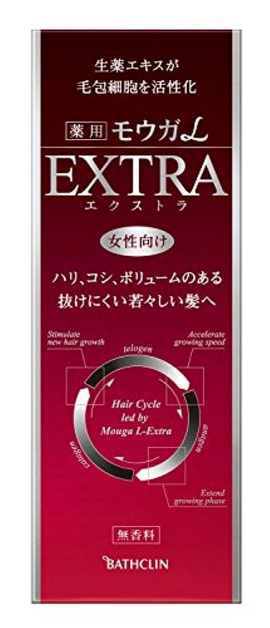 火傷好奇心盛慈善【医薬部外品】モウガL 女性用育毛剤 エクストラ60mL 女性向け