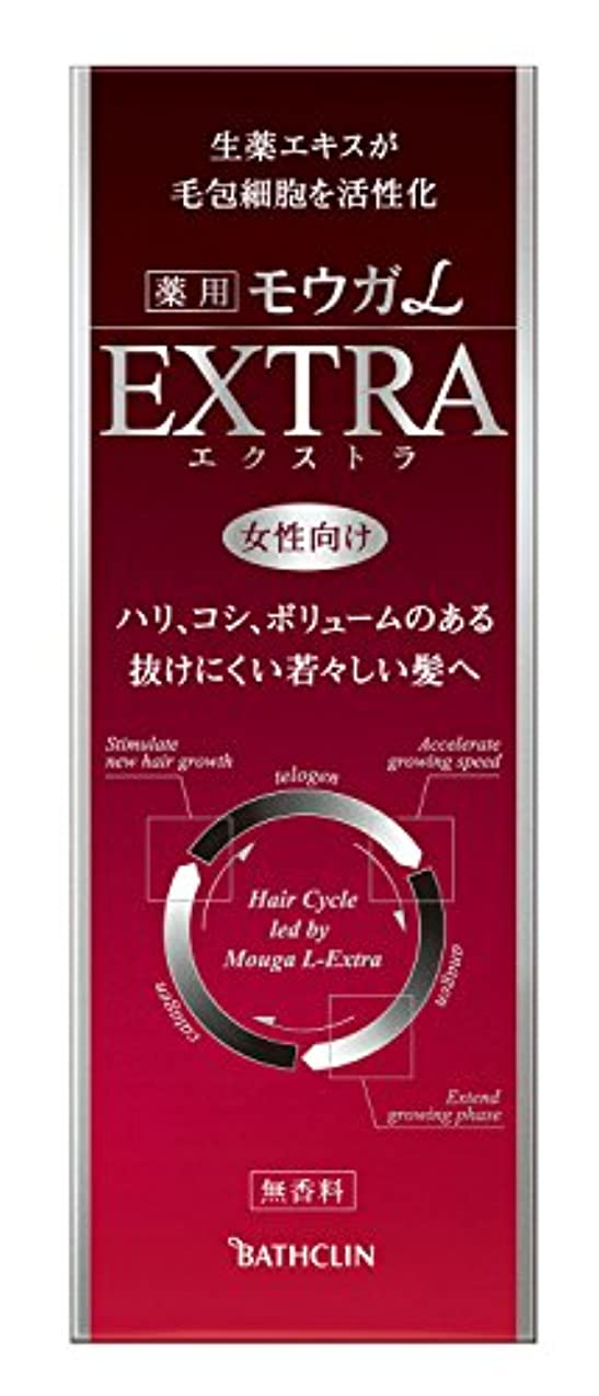祝うアルコール宇宙船【医薬部外品】モウガL 女性用育毛剤 エクストラ60mL 女性向け
