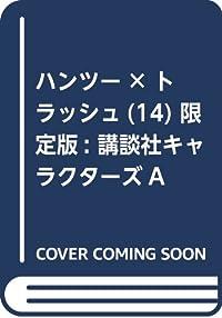 ハンツー×トラッシュ(14) 限定版: 講談社キャラクターズA