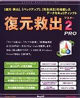 復元救出マスター 2 PRO Windows Vista対応版