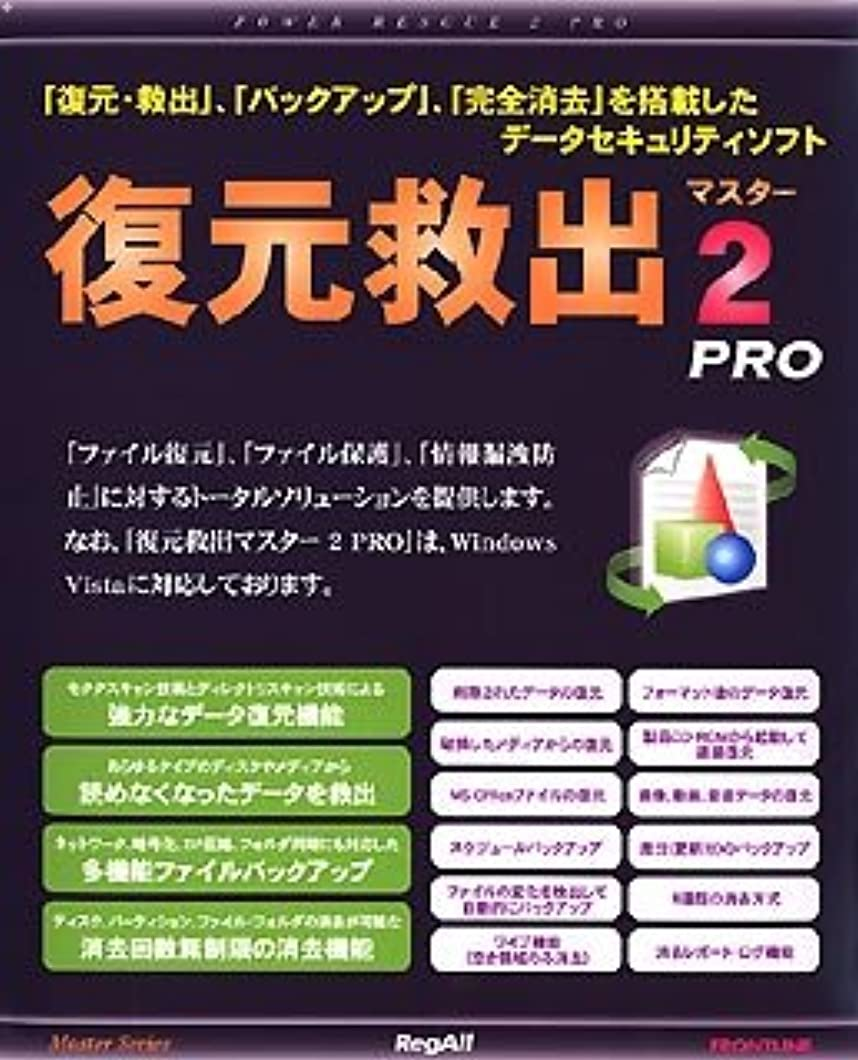 懸念懐疑論周り復元救出マスター 2 PRO Windows Vista対応版