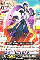 カードファイト!!ヴァンガード/エクストラブースター/コミックスタイル vol.1/EB01/008/R/Miss スプレンダー