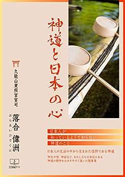 [落合 偉洲]の神道と日本の心 (22世紀アート)