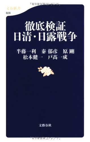 徹底検証 日清・日露戦争 (文春新書)の詳細を見る