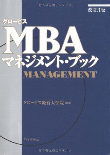 グロービスMBAマネジメント・ブック【改訂3版】の詳細を見る