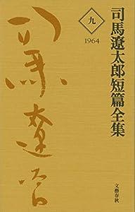 司馬遼太郎短篇全集 9巻 表紙画像