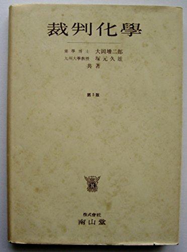 裁判化学 (1954年)