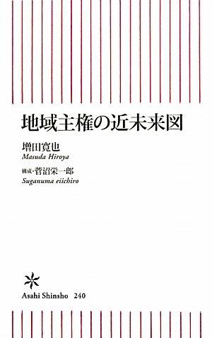 地域主権の近未来図 (朝日新書)