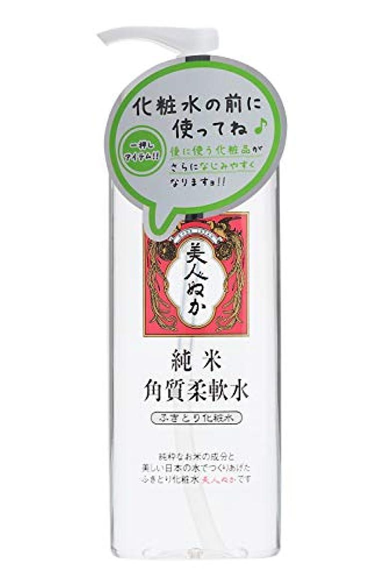 コントロール粉砕するロードハウス美人ぬか 純米角質柔軟水 (ふきとり化粧水) 198mL