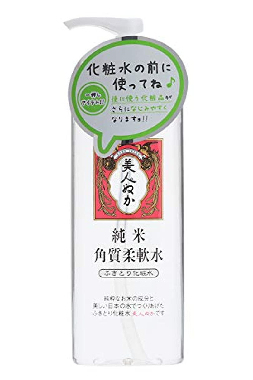 メタリック重量構築する美人ぬか 純米角質柔軟水 (ふきとり化粧水) 198mL