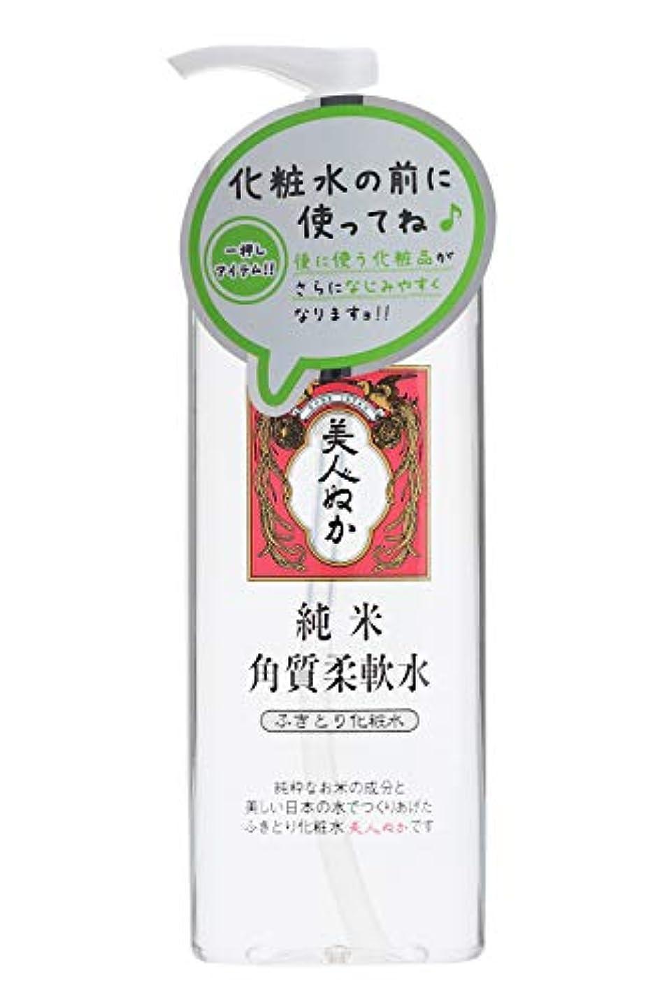 カメ情緒的混乱美人ぬか 純米角質柔軟水 (ふきとり化粧水) 198mL