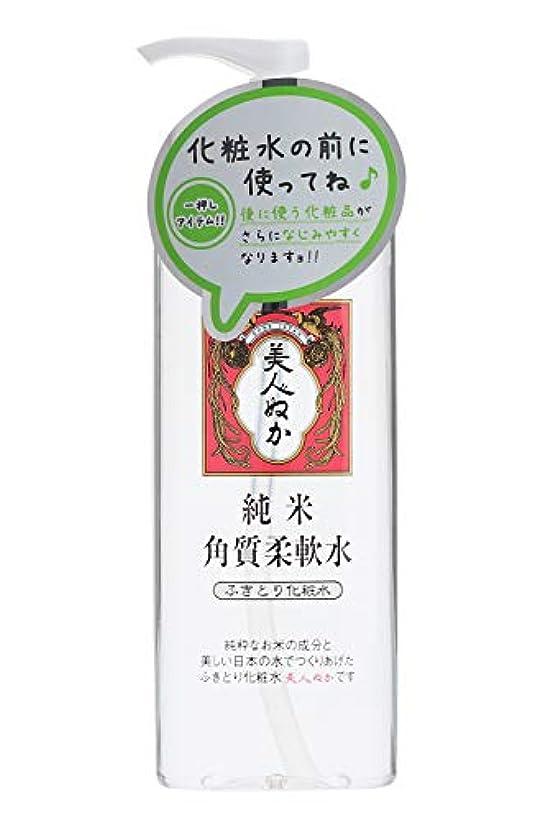 サスペンションレザー逃げる美人ぬか 純米角質柔軟水 (ふきとり化粧水) 198mL
