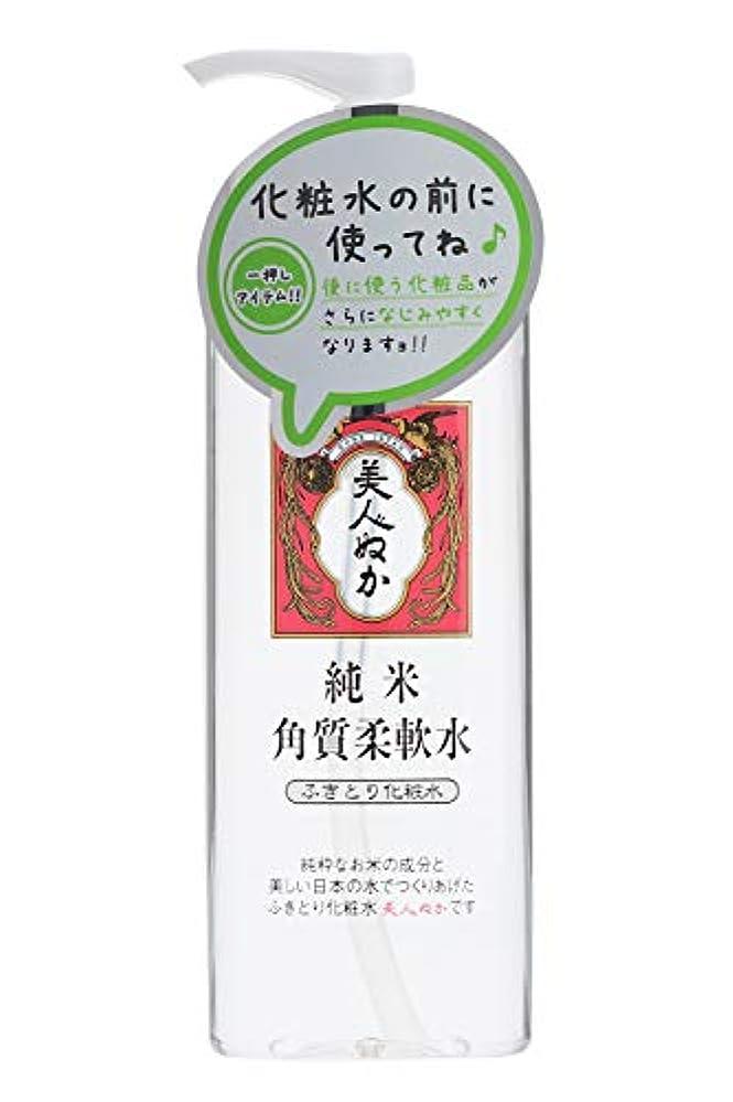 不当負担見える美人ぬか 純米角質柔軟水 (ふきとり化粧水) 198mL