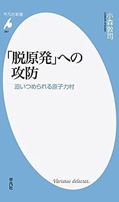 「脱原発」への攻防: 追いつめられる原子村 (平凡社新書 867)